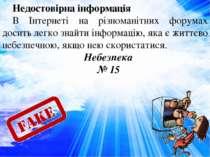 Небезпека № 15 Недостовірна інформація В Інтернеті на різноманітних форумах д...