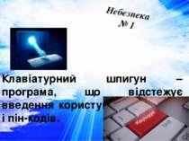 Небезпека № 1 Клавіатурний шпигун – програма, що відстежує введення користува...
