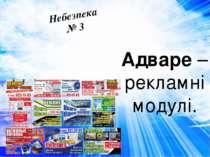 Небезпека № 3 Адваре– рекламні модулі.