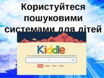 Користуйтеся пошуковими системами для дітей