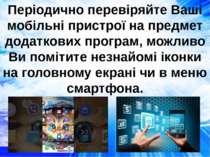 Періодично перевіряйте Ваші мобільні пристрої на предмет додаткових програм, ...