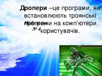 Небезпека № 4 Дропери–це програми, які встановлюють троянські програми на ко...