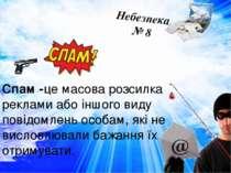 Небезпека № 8 Спам -це масова розсилка реклами або іншого виду повідомлень ос...