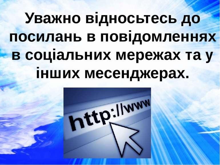 Уважно відносьтесь до посилань в повідомленнях в соціальних мережах та у інши...