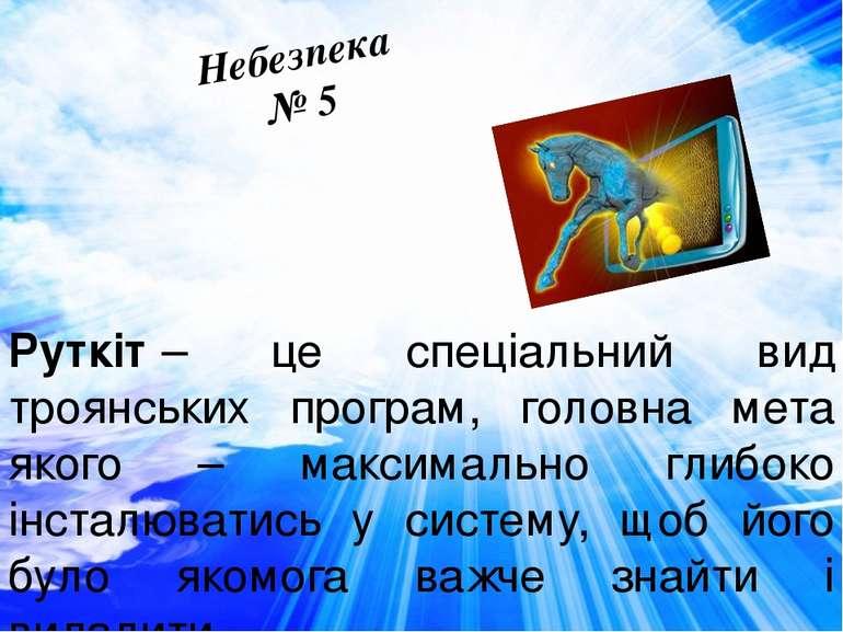 Небезпека № 5 Руткіт– це спеціальний вид троянських програм, головна мета як...