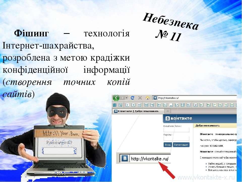 Небезпека № 11 Фішинг – технологія Інтернет-шахрайства, розроблена з метою кр...