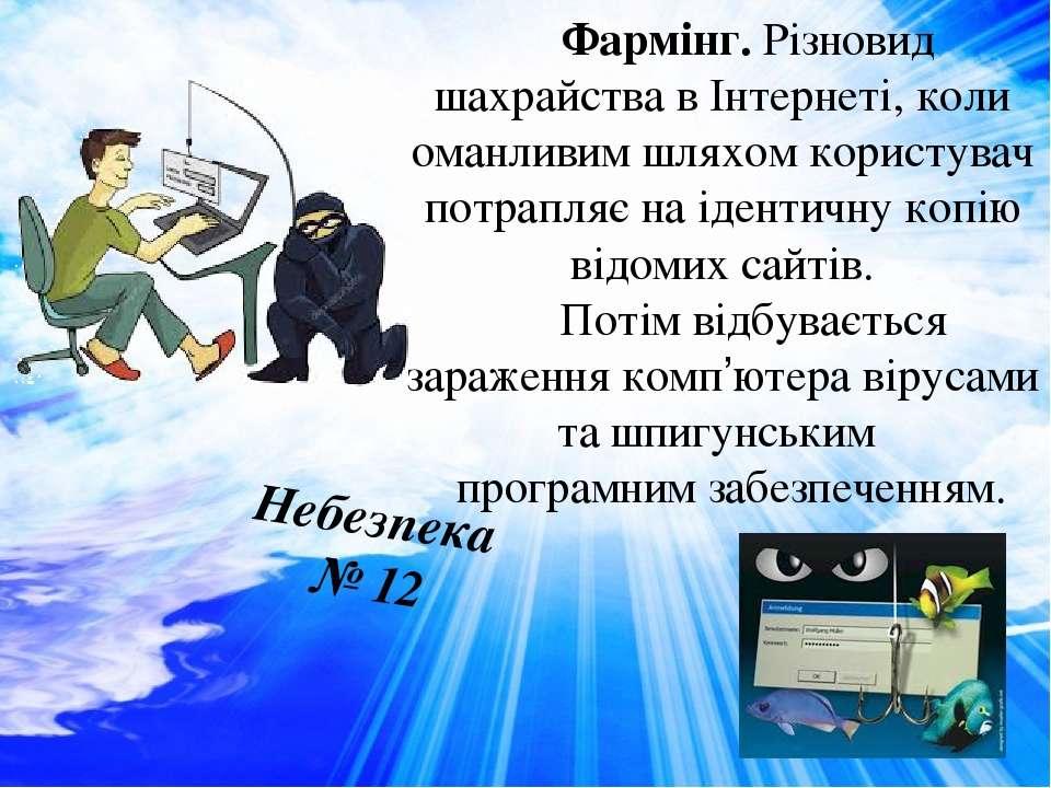 Небезпека № 12 Фармінг. Різновид шахрайства в Інтернеті, коли оманливим шляхо...