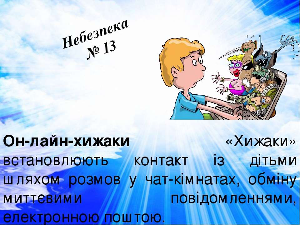 Небезпека № 13 Он-лайн-хижаки «Хижаки» встановлюють контакт із дітьми шляхом ...
