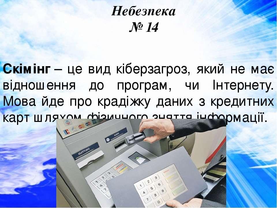 Небезпека № 14 Скімінг– це вид кіберзагроз, який не має відношення до програ...