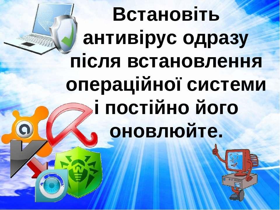 Встановіть антивірус одразу після встановлення операційної системи і постійно...