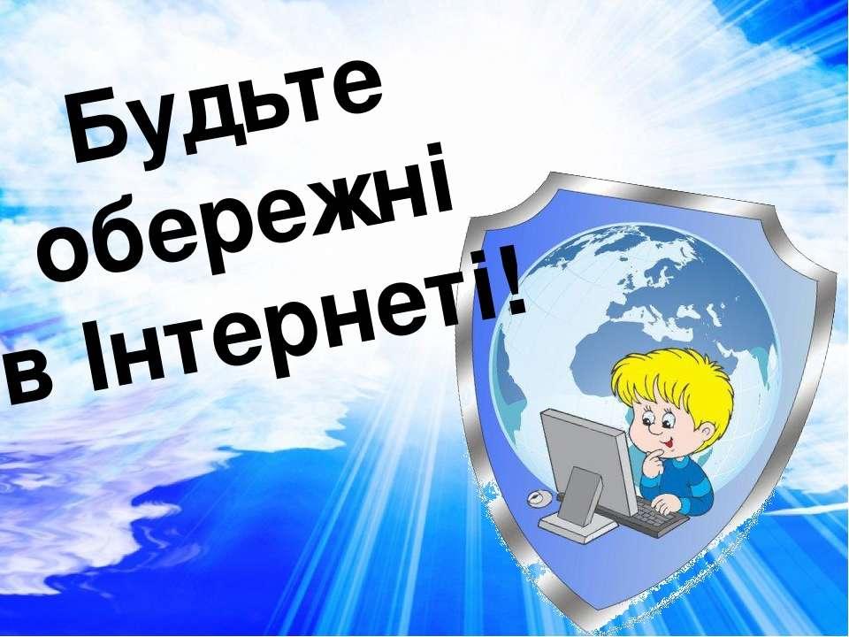 Будьте обережні в Інтернеті!