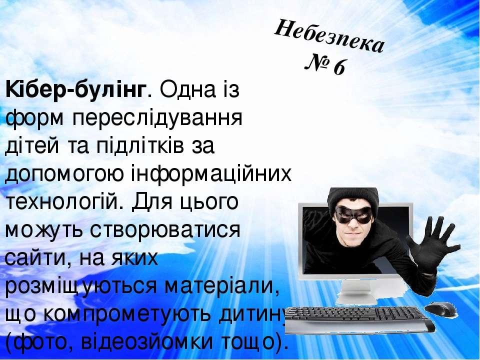 Небезпека № 6 Кібер-булінг. Одна із форм переслідування дітей та підлітків за...