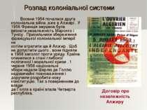 Восени 1954 почалася друга колоніальна війна ,вже в Алжирі . У 1956 Франція з...