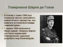 Повернення Шарля де Голля В Алжирі у травні 1958 році спалахнув заколот реакц...