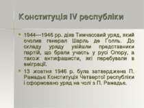 Конституція IV республіки 1944—1946 рр. діяв Тимчасовий уряд, який очолив ген...