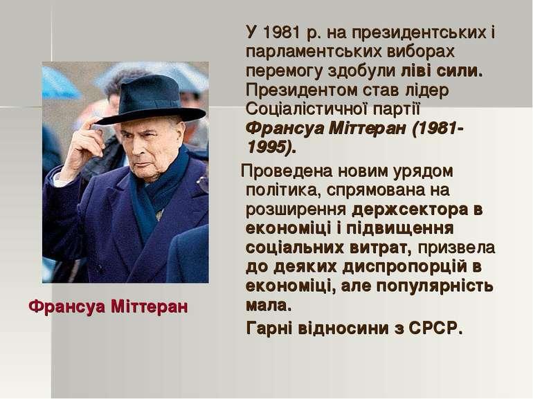 У 1981 р. на президентських і парламентських виборах перемогу здобули ліві си...
