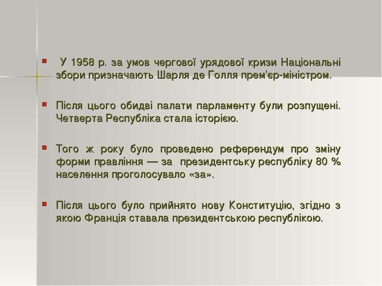 У 1958 р. за умов чергової урядової кризи Національні збори призначають Шарля...