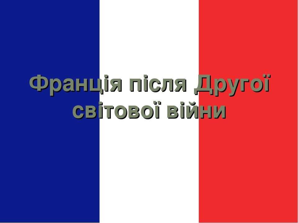 Франція після Другої світової війни
