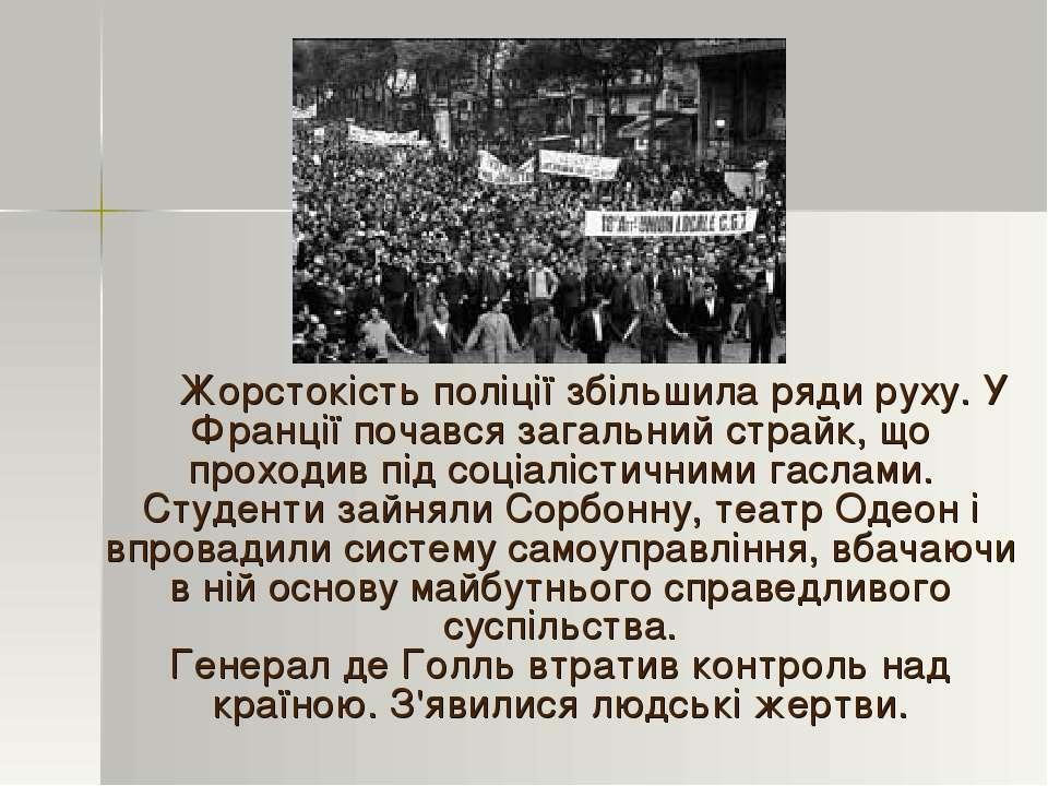 Жорстокість поліції збільшила ряди руху. У Франції почався загальний страйк, ...