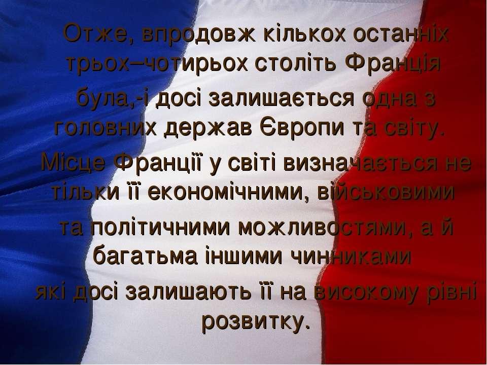 Отже, впродовж кількох останніх трьох–чотирьох століть Франція була,-і досі з...