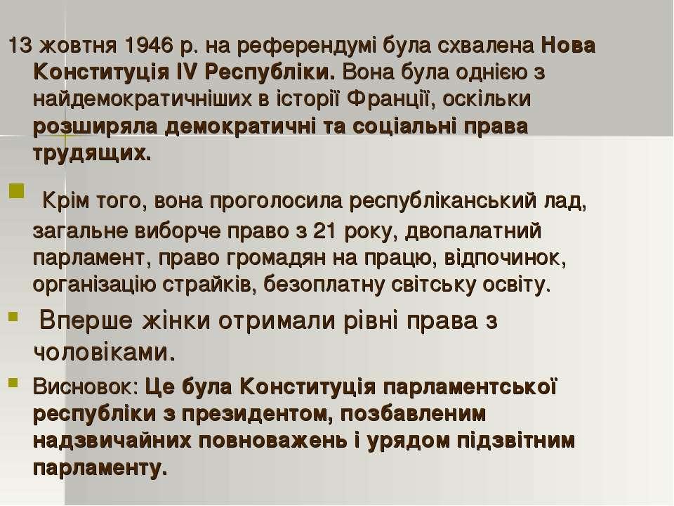 13 жовтня 1946 р. на референдумі була схвалена Нова Конституція IV Республіки...