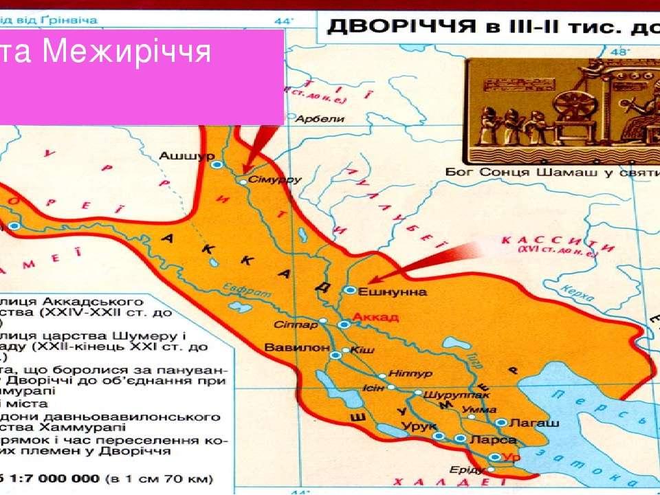 Міста Межиріччя