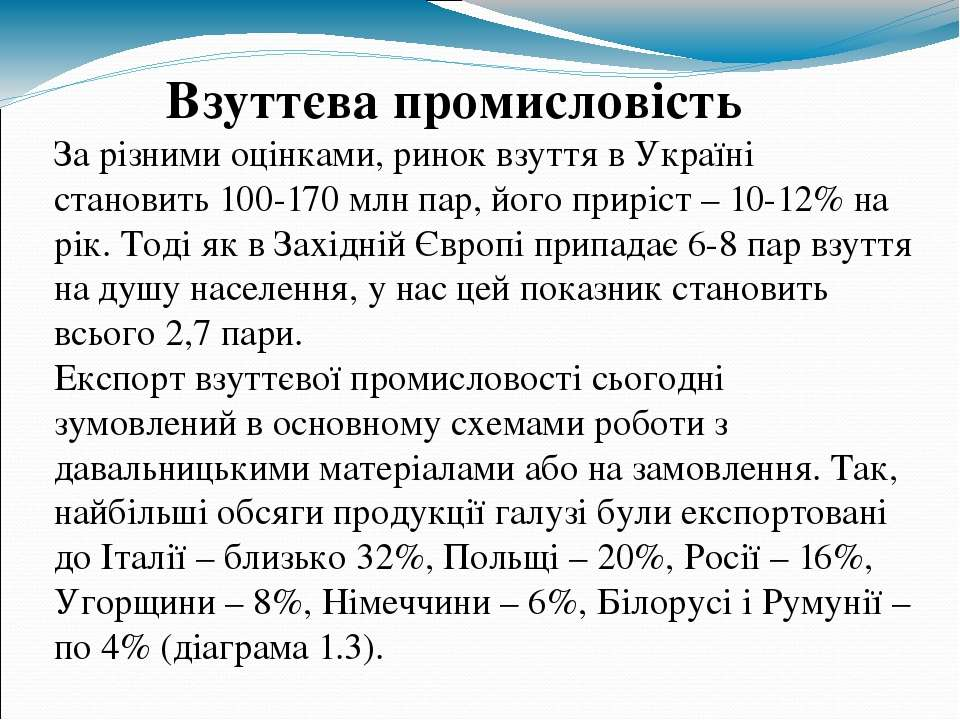 Взуттєва промисловість За різними оцінками, ринок взуття в Україні становить ...