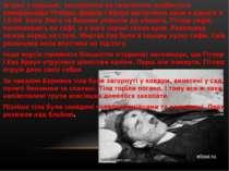 Згідно з першою, заснованою на свідченнях особистого камердинера Гітлера, фюр...