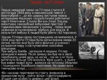 Замах на Гітлера Перше невдалий замах на Гітлера сталося 8 листопада 1939 рок...