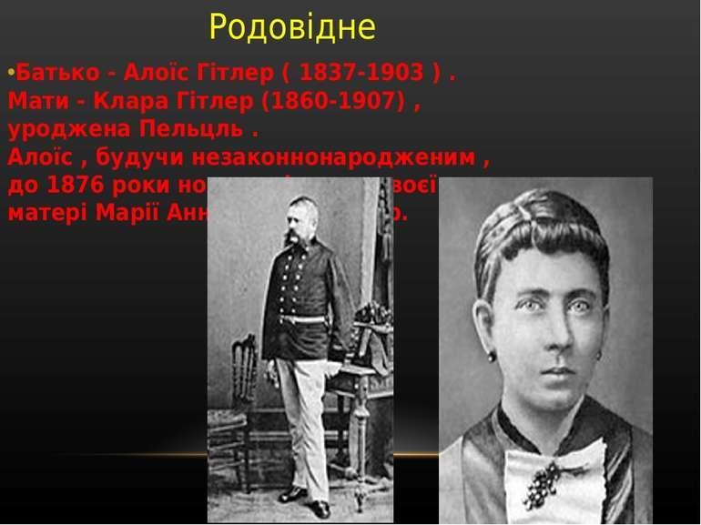 Родовідне Батько - Алоїс Гітлер ( 1837-1903 ) . Мати - Клара Гітлер (1860-190...