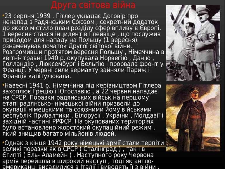 Друга світова війна 23 серпня 1939 . Гітлер укладає Договір про ненапад з Рад...