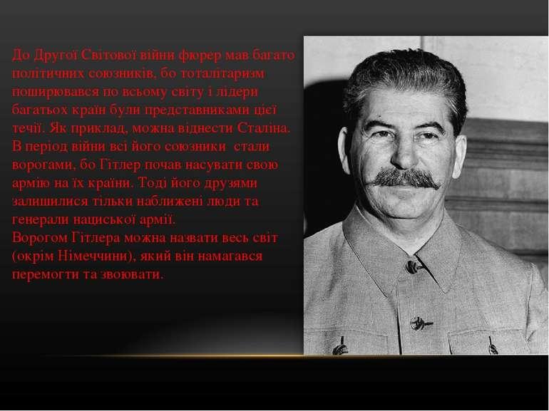 До Другої Світової війни фюрер мав багато політичних союзників, бо тоталітари...