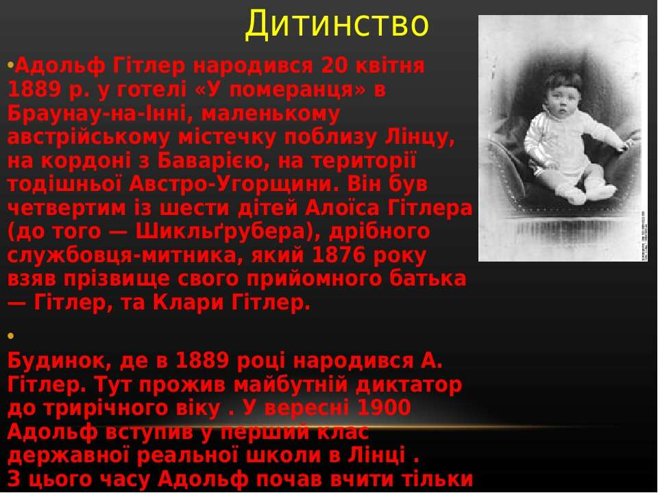 Дитинство Адольф Гітлер народився 20 квітня 1889 р. у готелі «У померанця» в ...