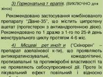 3) Гормональна терапія. (ВИКЛЮЧНО для жінок) Рекомендовано застосування комбі...