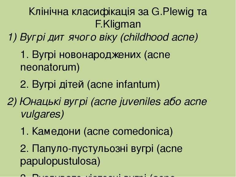 Клінічна класифікація за G.Plewig та F.Kligman 1) Вугрі дитячого віку (childh...