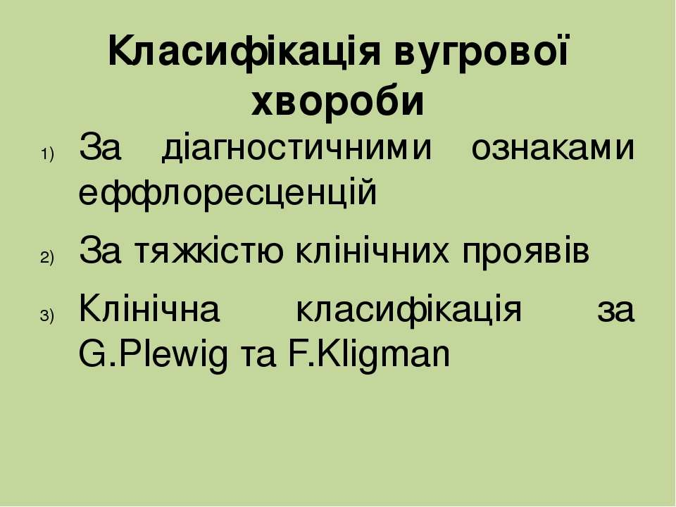Класифікація вугрової хвороби За діагностичними ознаками еффлоресценцій За тя...