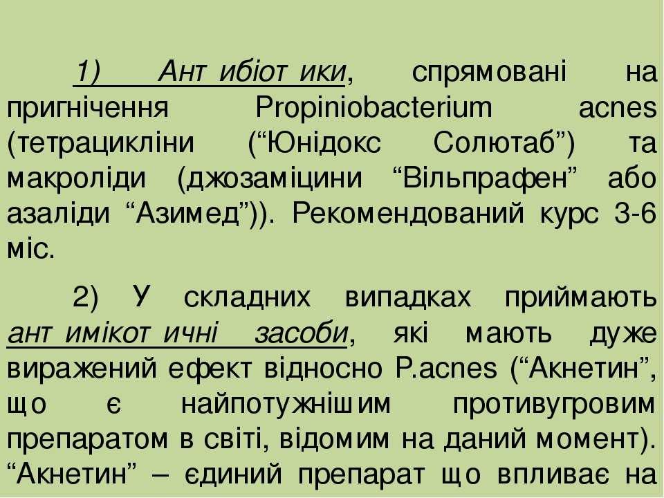 1) Антибіотики, спрямовані на пригнічення Propiniobacterium acnes (тетрациклі...