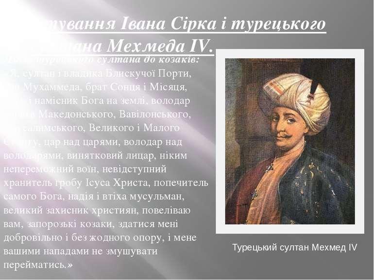 Листування Івана Сірка і турецького султана Мехмеда IV. Лист турецького султа...