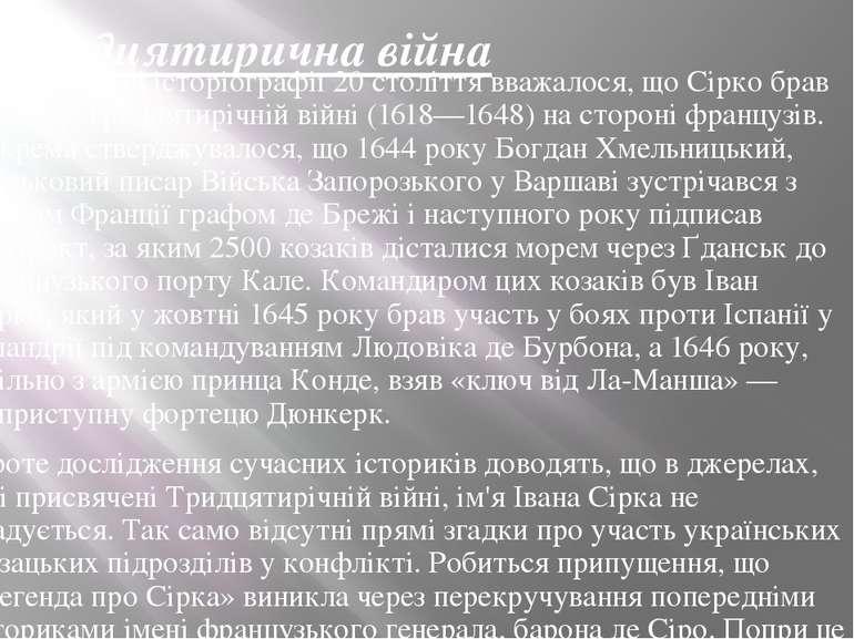 Тридцятирична війна В українській історіографії 20 століття вважалося, що Сір...