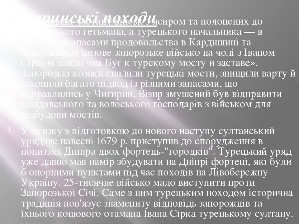 Чигиринські походи Залишивши частину військ з ясиром та полонених до українсь...