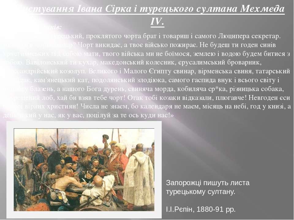 Листування Івана Сірка і турецького султана Мехмеда IV. Відповідь козаків: «Т...