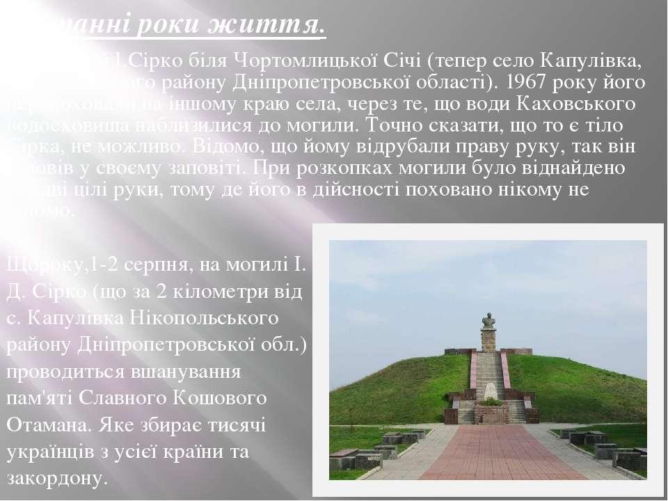 Останні роки життя. Похований І.Сірко біля Чортомлицької Січі (тепер село Кап...