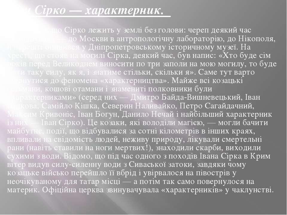 Іван Сірко — характерник. Вважалося, що Сірко лежить у землі без голови: чере...