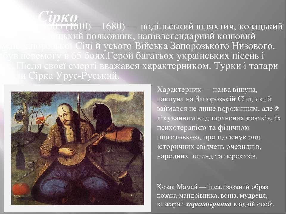 Іван Сірко Іван Сірко (1605 (1610)—1680)— подільський шляхтич, козацький ват...