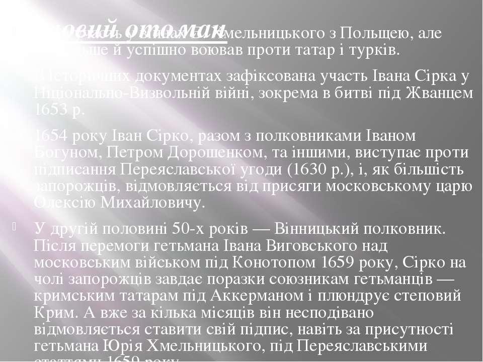 Кошовий отоман Брав участь у війнах Б. Хмельницького з Польщею, але найбільше...