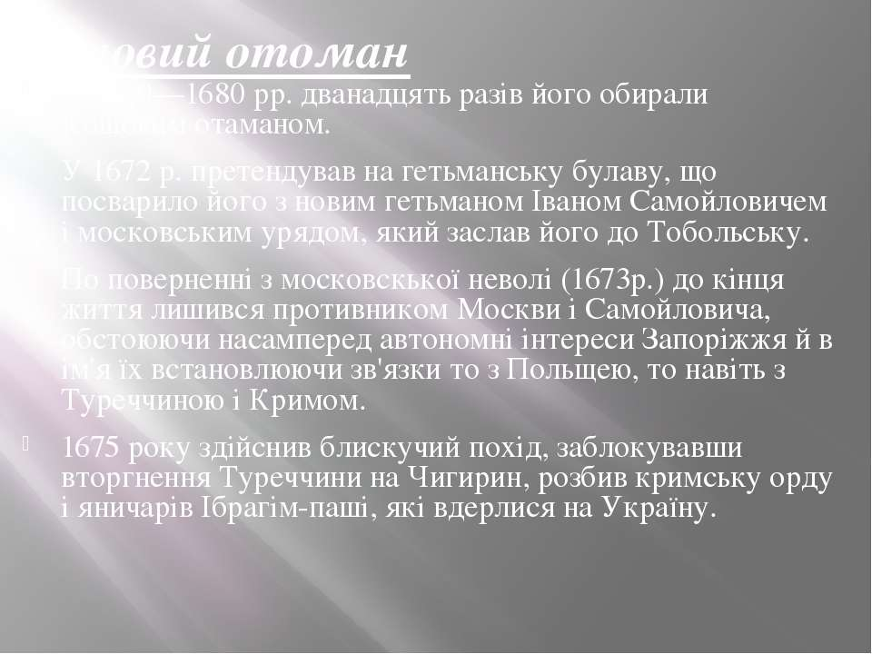 Кошовий отоман У 1660—1680 pp. дванадцять разів його обирали Кошовим отаманом...
