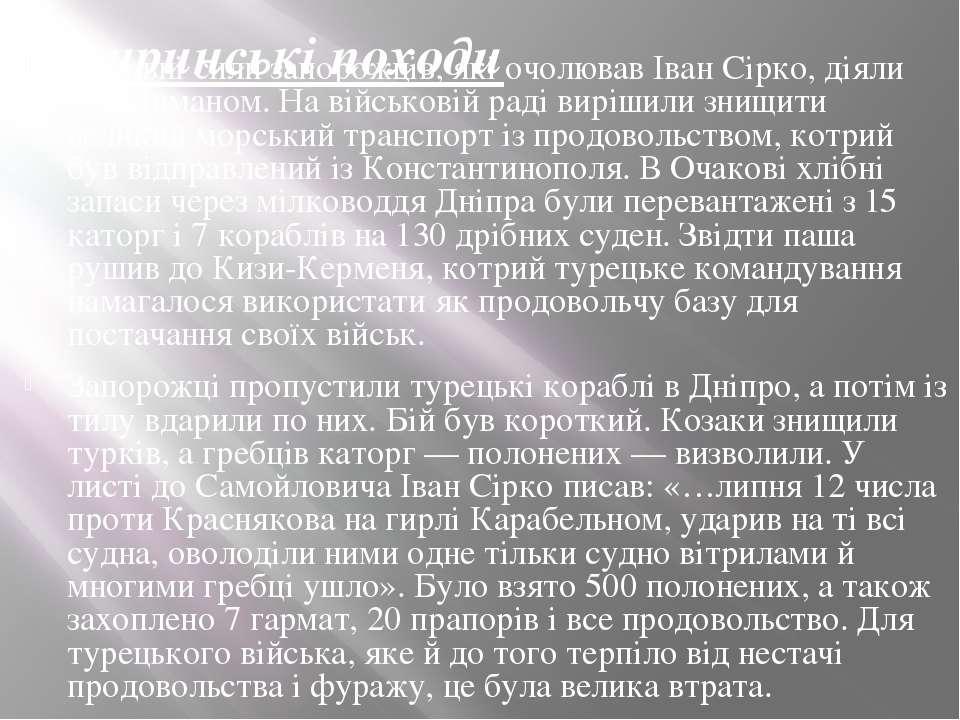 Чигиринські походи Основні сили запорожців, які очолював Іван Сірко, діяли на...