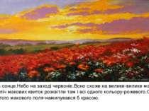 Заходить сонце.Небо на заході червоніє.Воно схоже на велике-вилике макове пол...