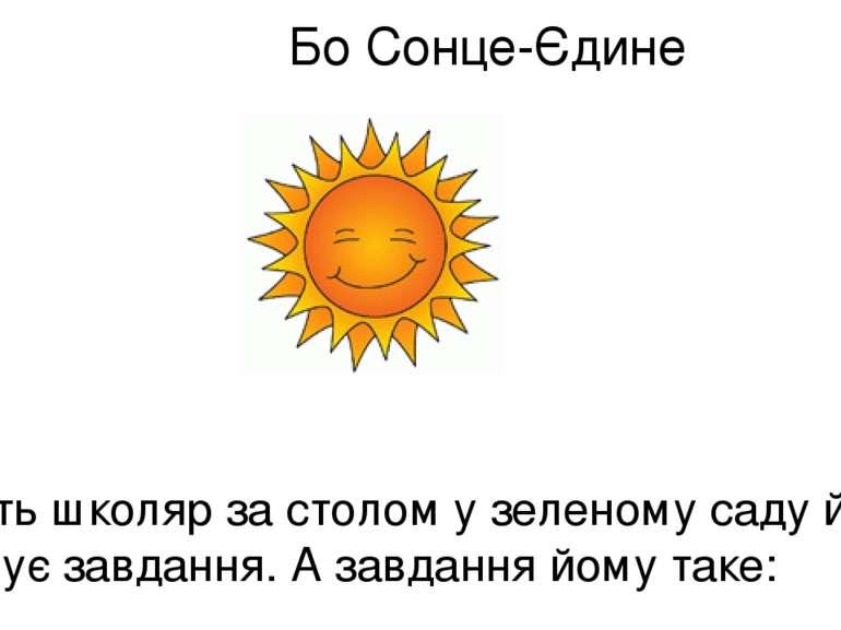 Бо Сонце-Єдине Сидить школяр за столом у зеленому саду й виконує завдання. А ...