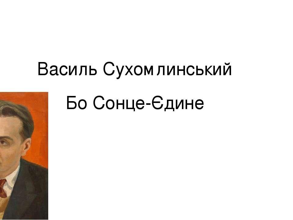 Василь Сухомлинський Бо Сонце-Єдине